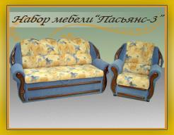 "Набор мебели ""Пасьянс-3"""