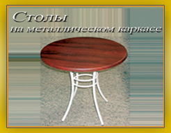 Столы на металлическом каркасе