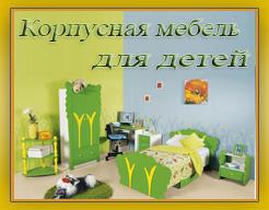 Детская мебель для комнаты
