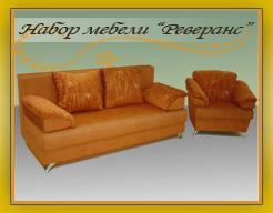 "Набор мебели ""Реверанс"""
